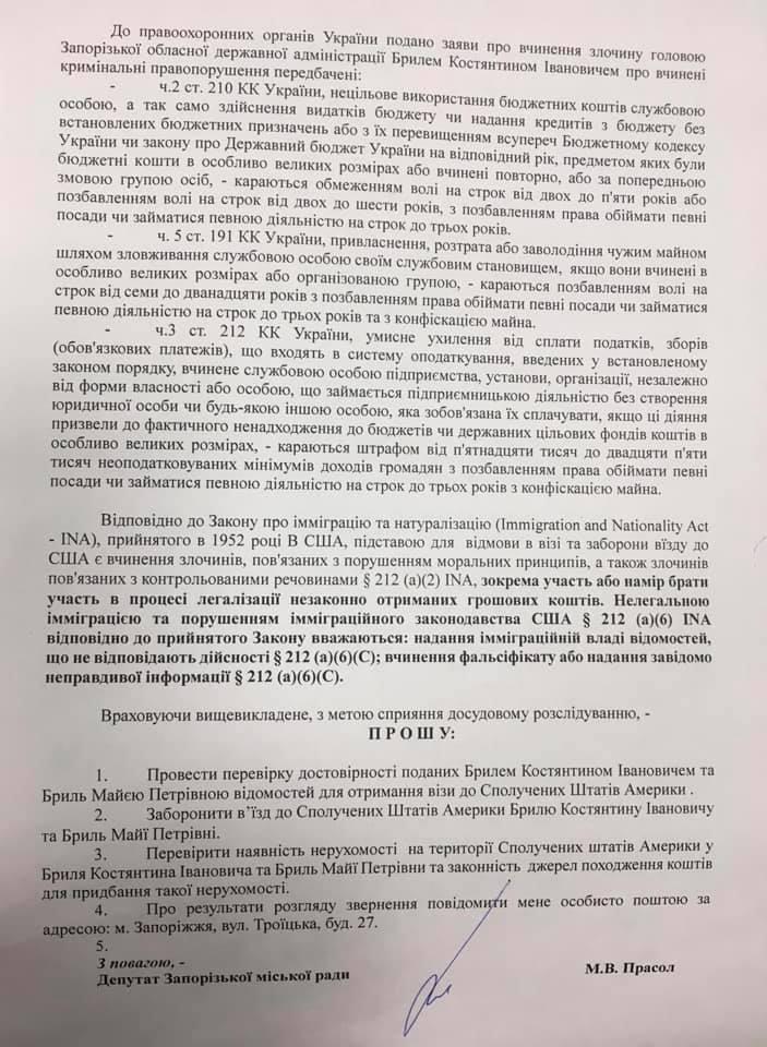 Обращение депутата Запорожского городского совета