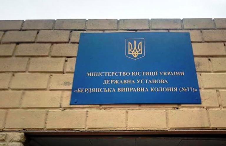 Скандальная Бердянская колония №77 попала на центральное телевидение (ВИДЕО)