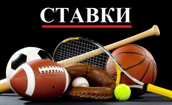 Выгодные букмекерские ставки на спорт