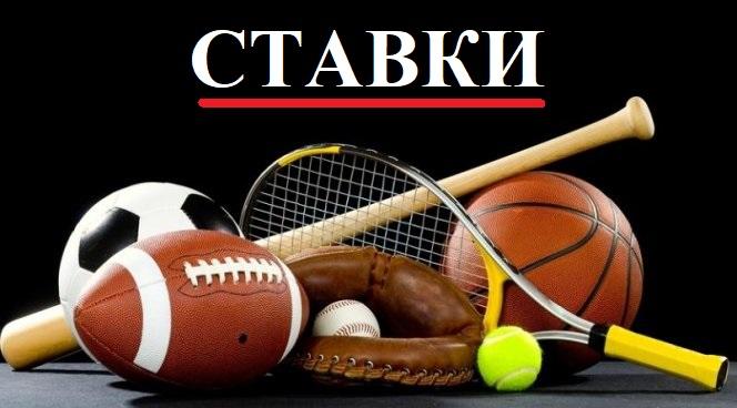 Выгодные ставки в спорте [PUNIQRANDLINE-(au-dating-names.txt) 27