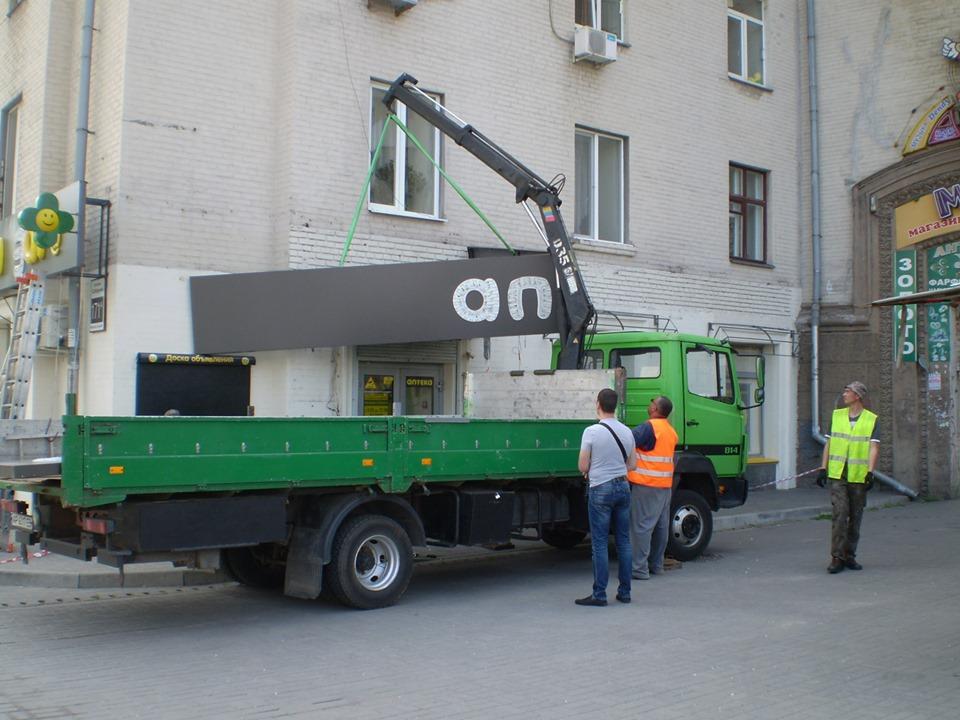 В центре Запорожья демонтировали «аляпистую» аптечную вывеску (ФОТО)