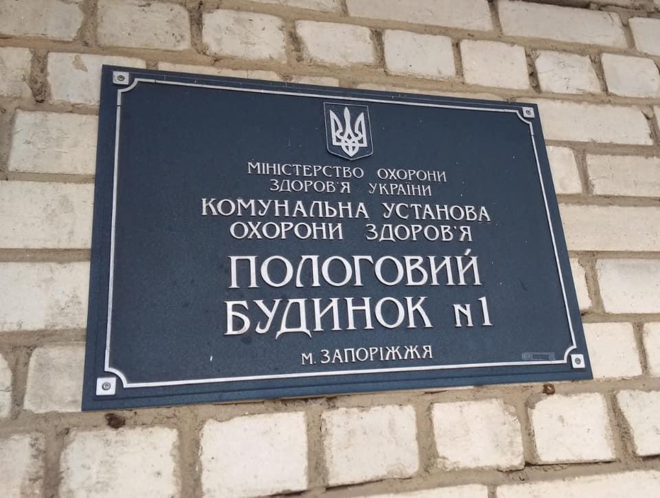 В Запорожье городские власти намерены закрыть роддом, — депутат облсовета