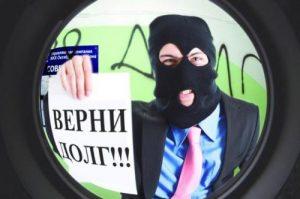 В Запорожье управляющая компания сдала адреса должников коллекторам
