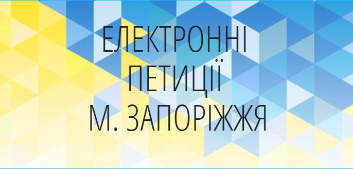 Женщины Александровского района остаются без обслуживания: в Запорожье создали петицию об отмене ликвидации роддома
