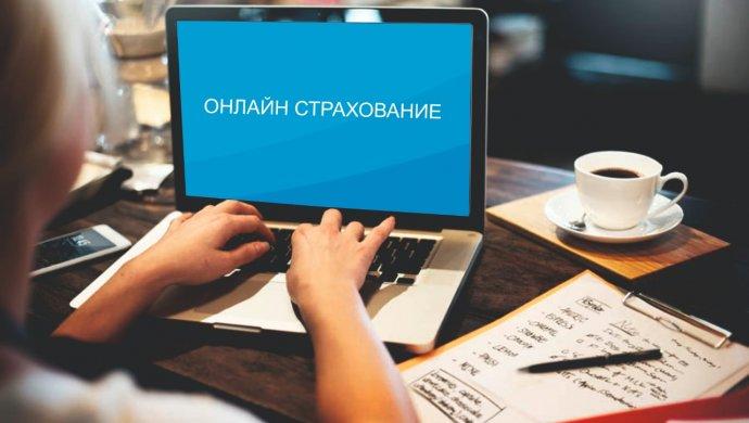 Преимущества и особенности онлайн-страхования