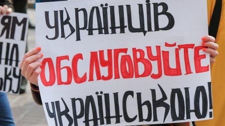 Не обслужили на госязыке: украинцы смогут оставлять жалобы друг на друга