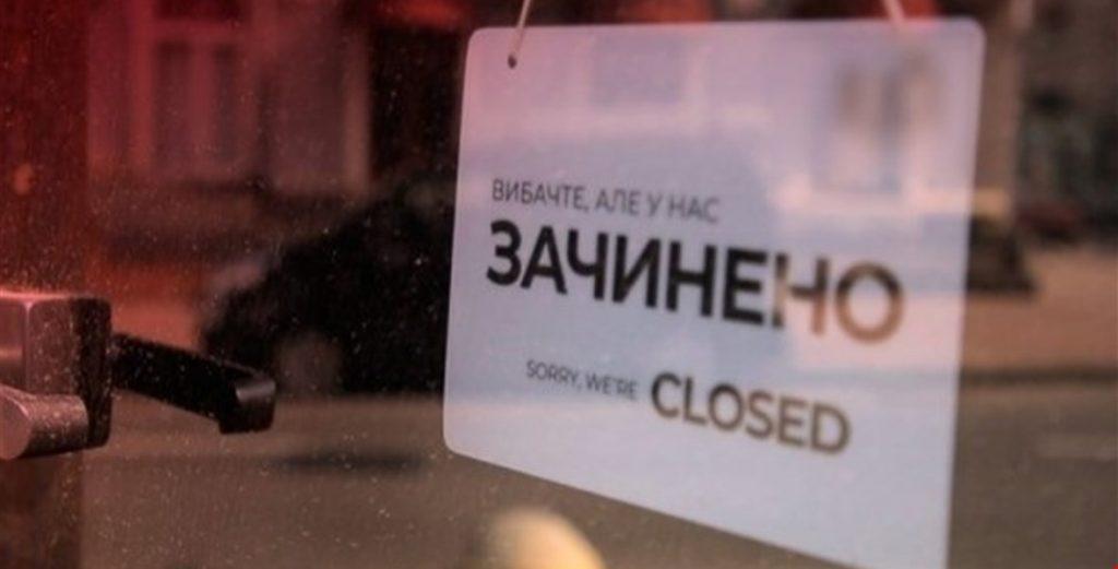 После 20 сентября в Украине ужесточат карантин