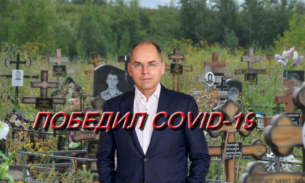 Верхушка МОЗ «побеждает» COVID-19 ценой жизней граждан (МНЕНИЕ)