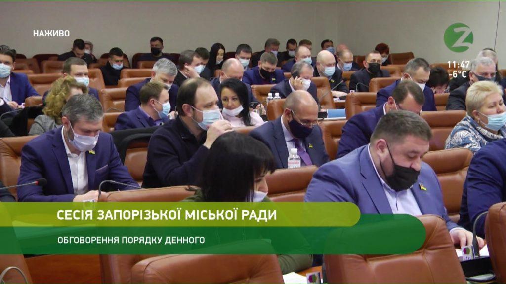 В Запорожье журналистов изолировали от депутатов в зале горсовета (ВИДЕО)