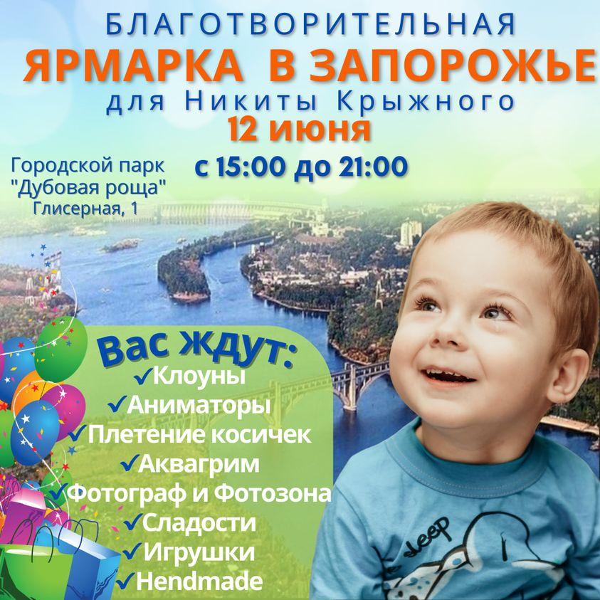 Спасти жизнь малышу: в запорожской «Дубовке» проведут благотворительную ярмарку