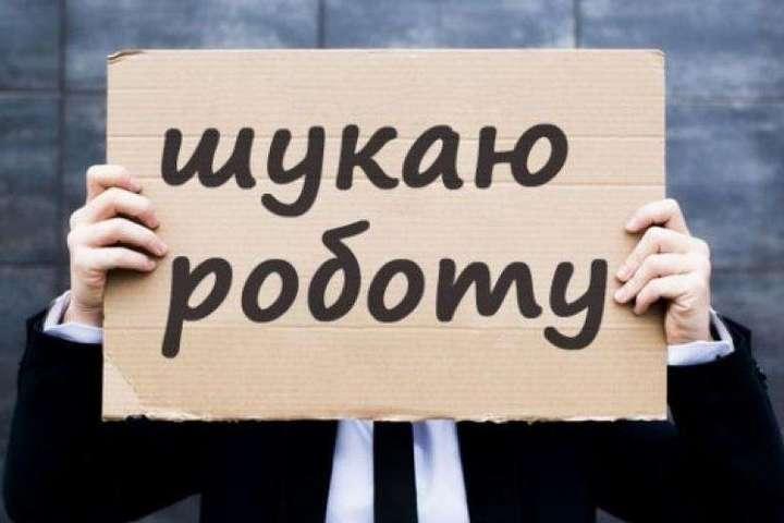 Безработица на рынке труда Запорожья: названы цифры