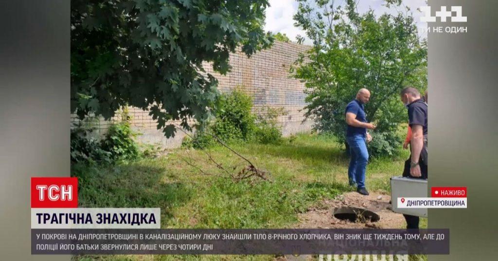 Тело 8-летнего ребенка неделю пролежало в коллекторе: полиция расследует убийство в Днепропетровской области