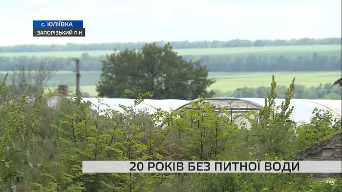 2000 грн за куб воды: как выживают села под Запорожьем (ФОТО, ВИДЕО)