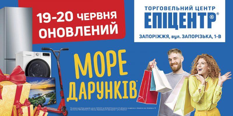 В Запорожье открывается обновленный Эпицентр с фуд-кортом нового формата и drive-ареной