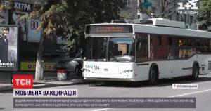 Украинцев начнут вакцинировать в троллейбусе: как это будет происходить