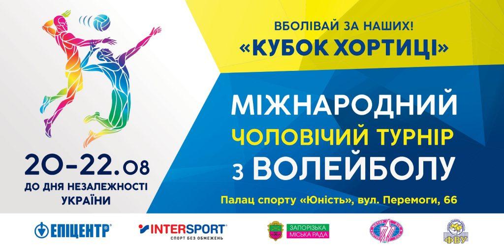 В Запоріжжя на Кубок Хортиці з'їдуться провідні європейські збірні з волейболу