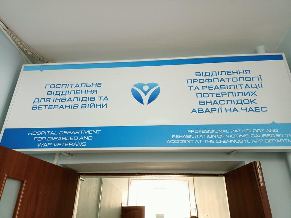 В Запорожской областной больнице показали помещение для нового госпитального отделения для ветеранов войны (ФОТО, ВИДЕО)