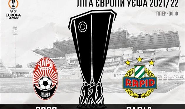 В Запорожье «Заря» сыграет матч Лиги Европы:  билеты уже в продаже