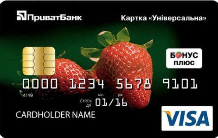 Эксперт рассказал, сколько украинцы переплачивают с кредиткой Приватбанка