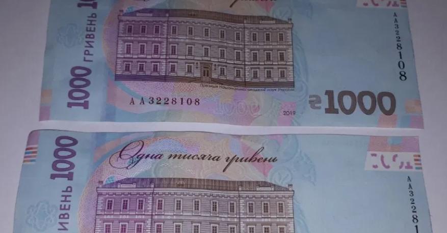 В Запорожье банкомат выдал редчайшие 1000-гривневые купюры (ФОТО)
