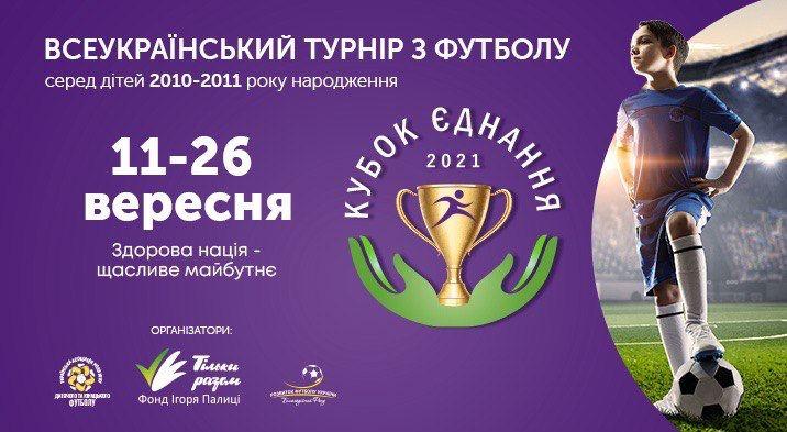В Украине стартует самый масштабный детский футбольный турнир