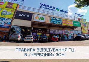 В какие магазины Запорожья нельзя попасть невакцинированным на примере ТЦ «Варус»