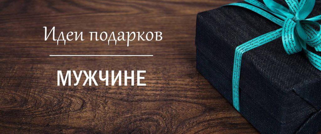 Подборка небанальных идей подарков мужчине на 14 октября в Запорожье