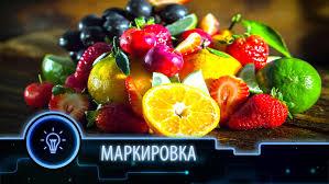 Особенности маркировки фруктов и овощей