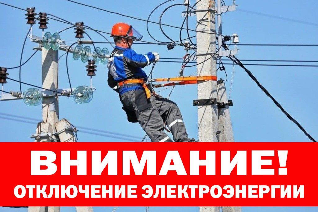С понедельника в Запорожье грядет массовое отключение электроэнергии на 4 дня (АДРЕСА)