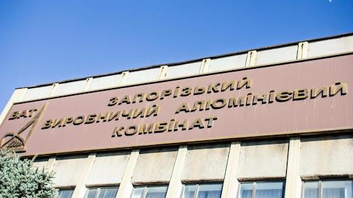 Запорожская полиция расследует недостачу оборудования на алюминиевом комбинате